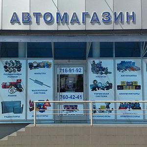 Автомагазины Ростова-на-Дону