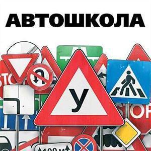 Автошколы Ростова-на-Дону