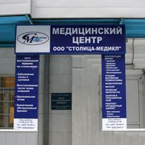 Медицинские центры Ростова-на-Дону