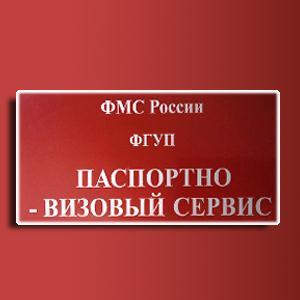 Паспортно-визовые службы Ростова-на-Дону