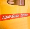 Аварийные службы в Ростове-на-Дону