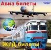 Авиа- и ж/д билеты в Ростове-на-Дону