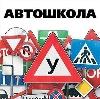Автошколы в Ростове-на-Дону