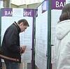 Центры занятости в Ростове-на-Дону