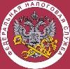 Налоговые инспекции, службы в Ростове-на-Дону