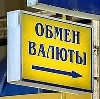 Обмен валют в Ростове-на-Дону