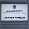Отделения полиции в Ростове-на-Дону