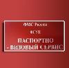Паспортно-визовые службы в Ростове-на-Дону