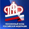 Пенсионные фонды в Ростове-на-Дону