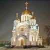 Религиозные учреждения в Ростове-на-Дону