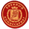 Военкоматы, комиссариаты в Ростове-на-Дону