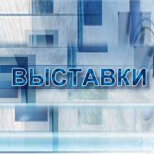 Выставки Ростова-на-Дону