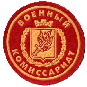 Военкоматы, комиссариаты Ростова-на-Дону