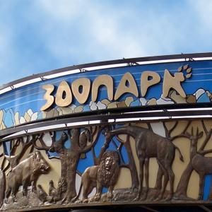 Зоопарки Ростова-на-Дону